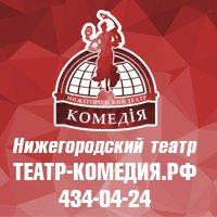 Баннер 200х200 театр комедiя