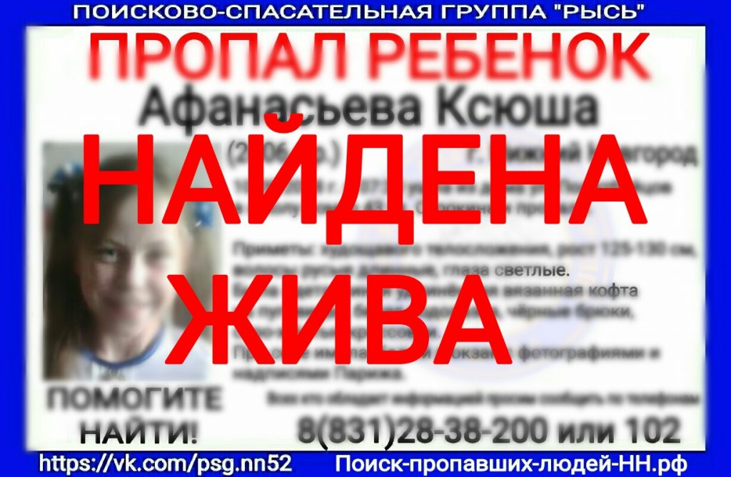 Пропавшая 12-летняя девочка найдена в Нижнем Новгороде