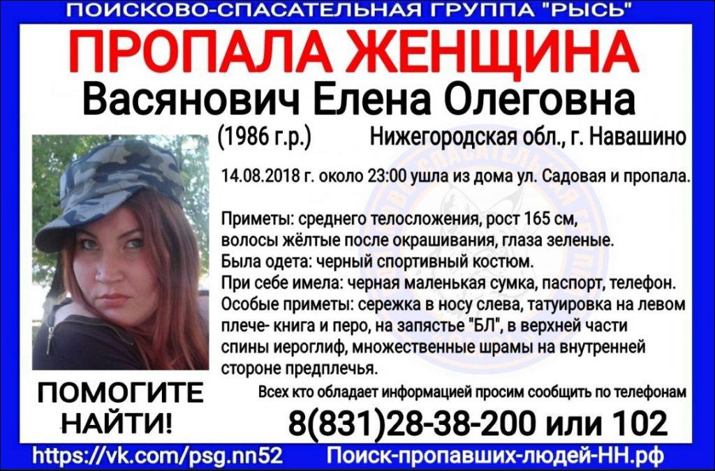 Девушка с сережкой в носу пропала в Нижегородской области