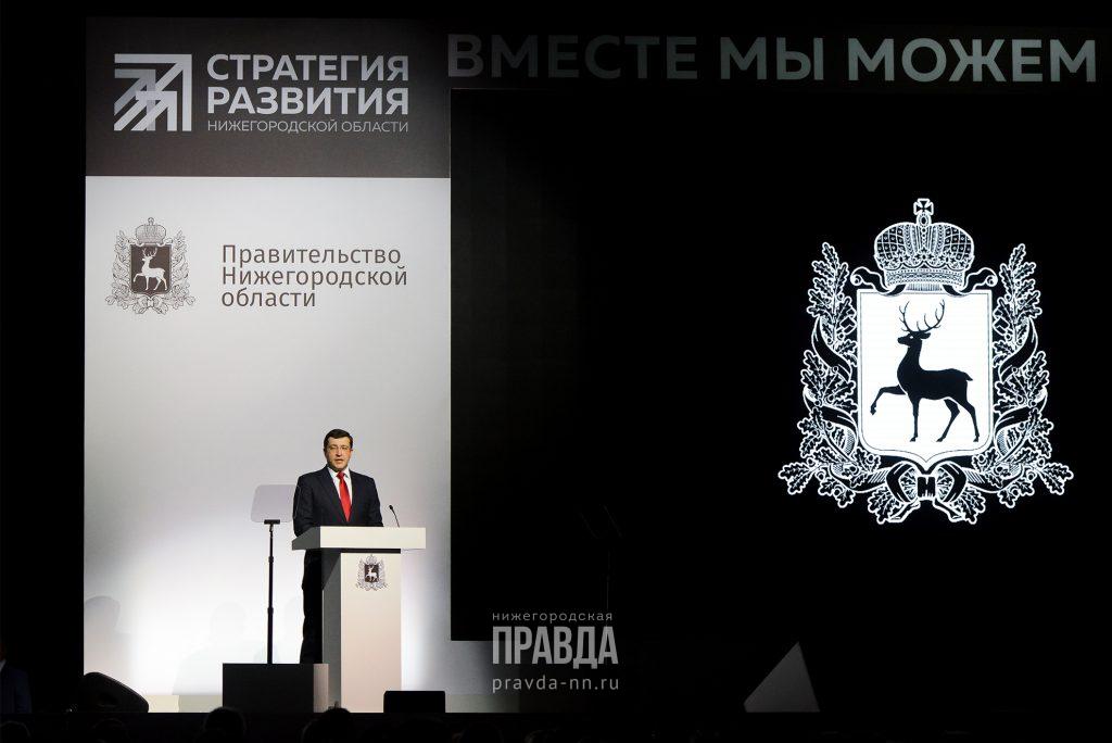 Глеб Никитин подведет итоги реализации Стратегии развития региона в прямом эфире на сайте «Нижегородская правда»