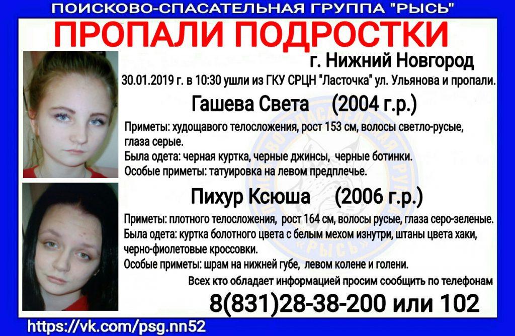 Две девочки-подростка пропали в Нижнем Новгороде