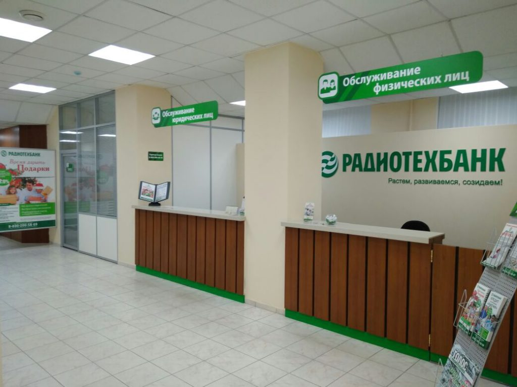 ЦБ РФ лишил лицензии нижегородский «Радиотехбанк»