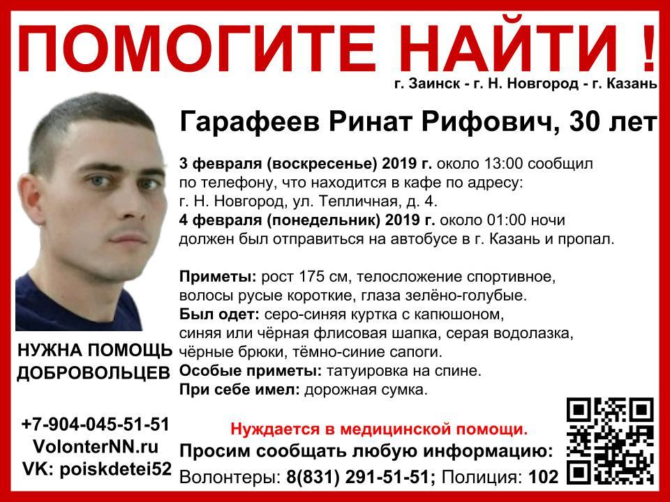 Нуждается в медицинской помощи. Молодой мужчина пропал по дороге из Нижнего Новгорода в Казань