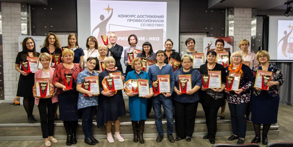 Пять нижегородцев стали победителями конкурса «Призвание— НКО»