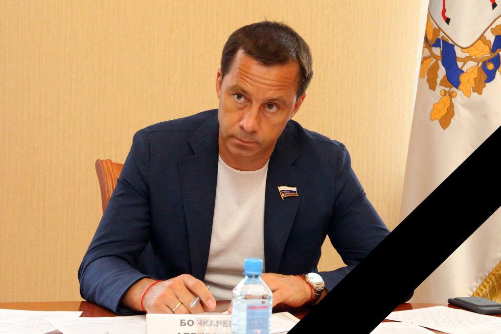 25 мая простятся с депутатом Александром Бочкарёвым