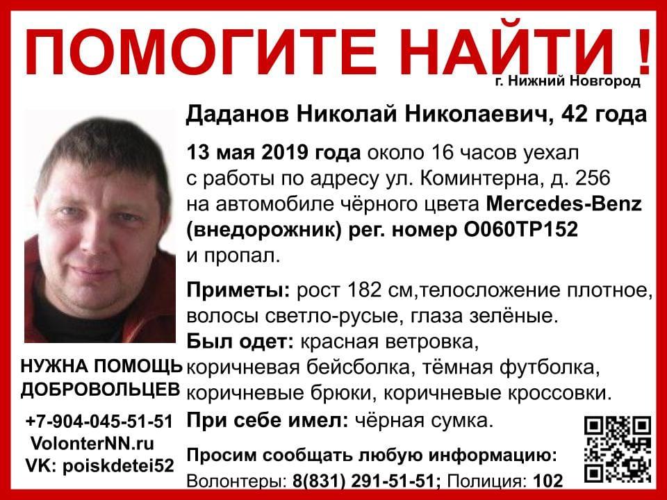 Нижегородские следователи разыскивают пропавшего мужчину на черном «Мерседесе»