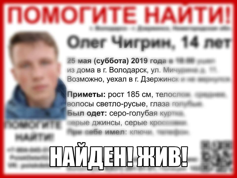 14-летний Олег Чигрин найден живым