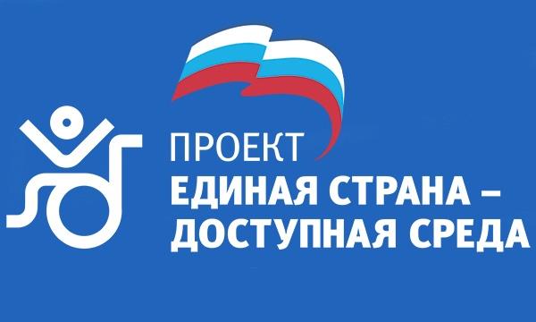 «Единая Россия» проведет мониторинг доступности кинотеатров для людей  с ограниченными возможностями здоровья