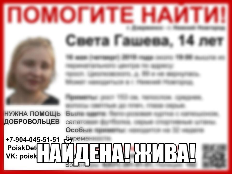 Пропавшую беременную Свету Гашеву нашли в Нижегородской области