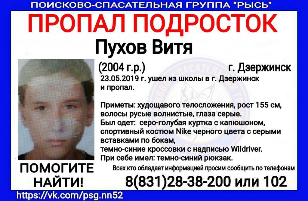 15-летний подросток пропал в Дзержинске
