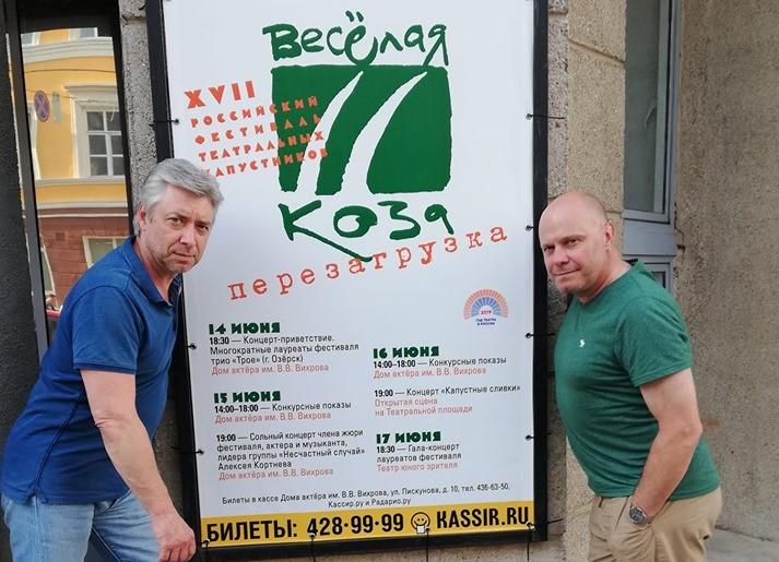 Опубликована программа фестиваля «Весёлая коза. Перезагрузка» в Нижнем Новгороде