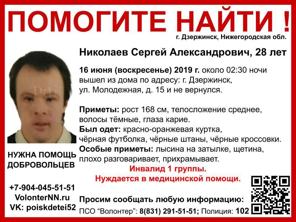 Срочный сбор на поиск. 28-летний инвалид пропал в Нижегородской области