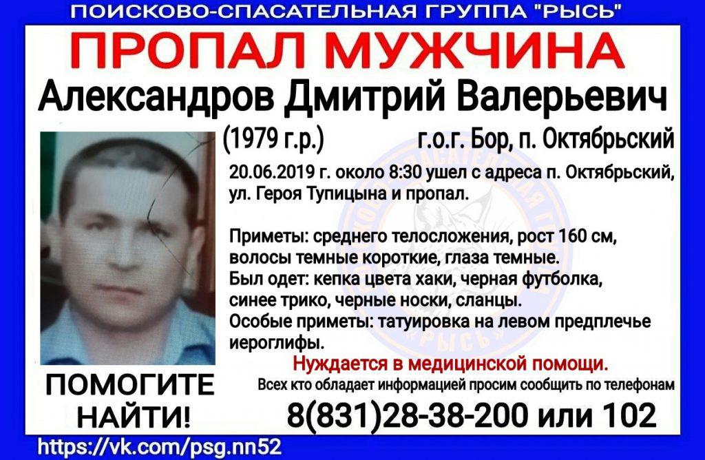 Нуждается в медицинской помощи. 40-летний мужчина пропал в Нижегородской области