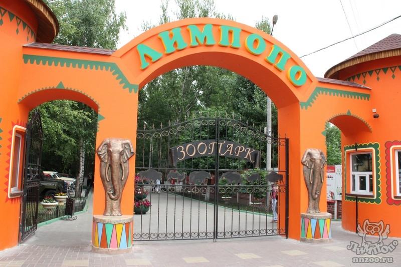 Зоопарк «Лимпопо» устраивает праздник в честь своего 16-летия
