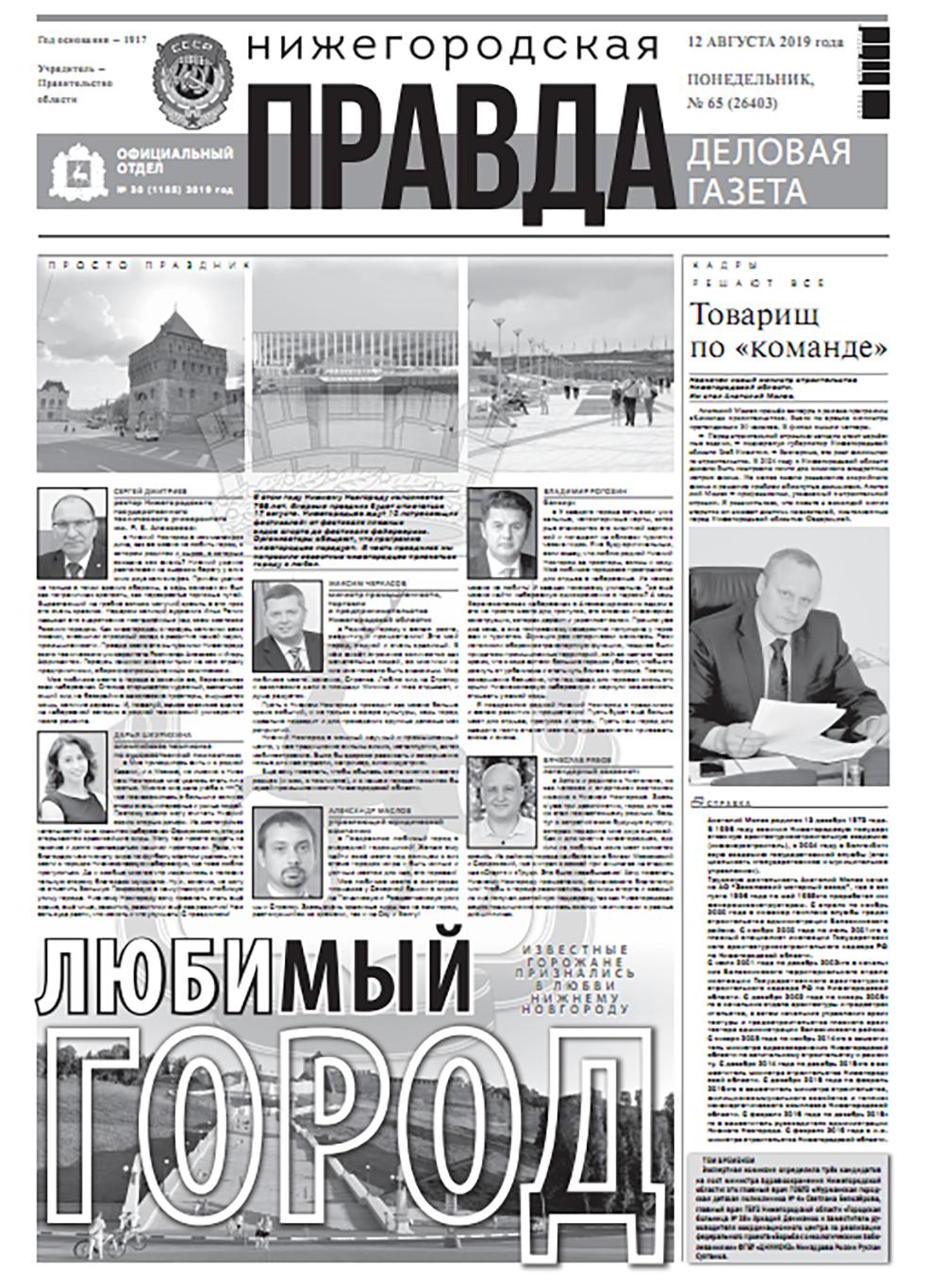 Нижегородская правда (понедельник Деловая газета + среда Толстушка)