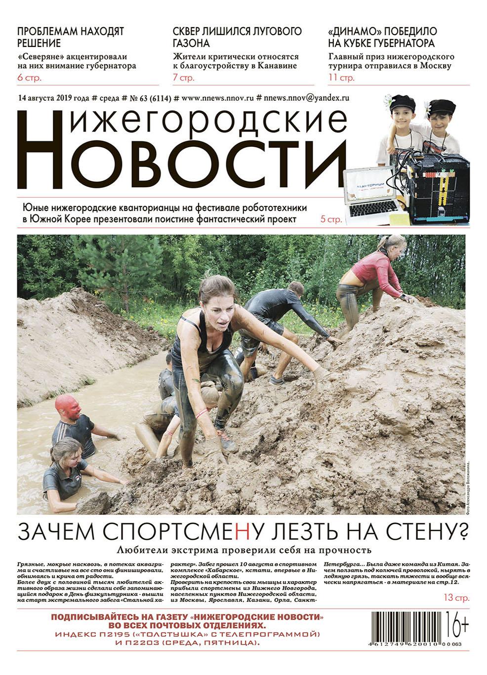 Нижегородские Новости (Толстушка)