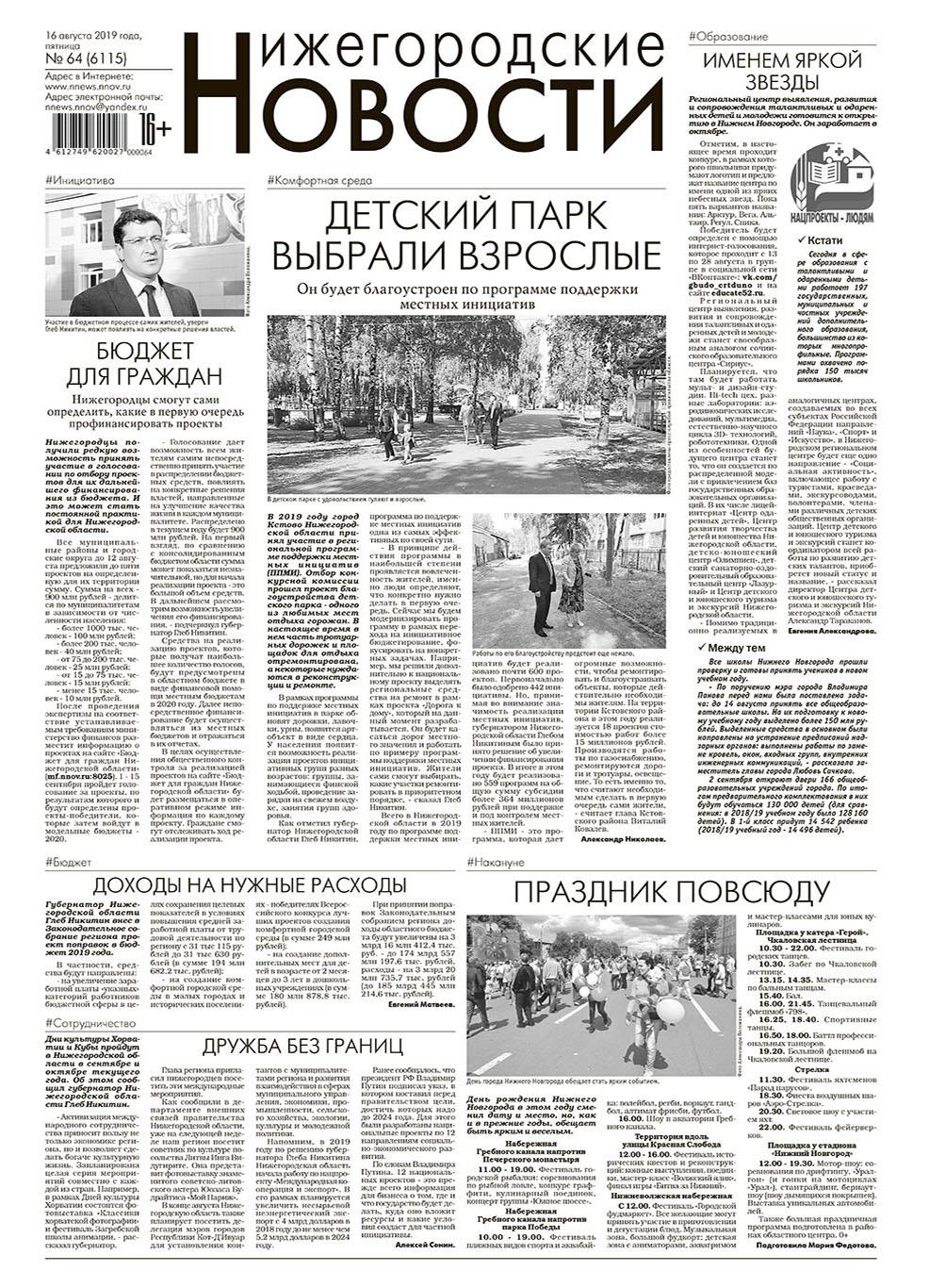 Нижегородские новости (среда Толстушка + пятница Деловая газета)
