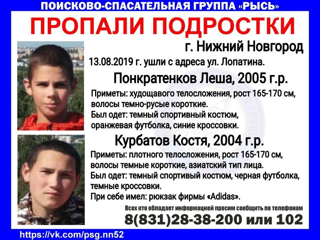 Два мальчика-подростка пропали в Нижнем Новгороде