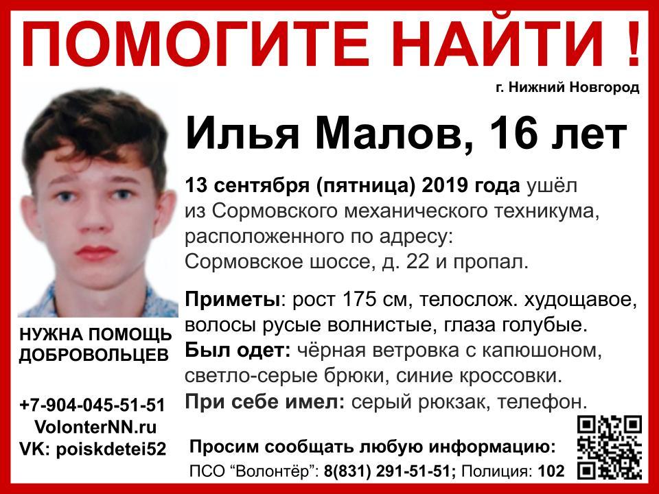 16-летний Илья Малов пропал в Нижнем Новгороде: волонтеры ищут его уже в шестой раз