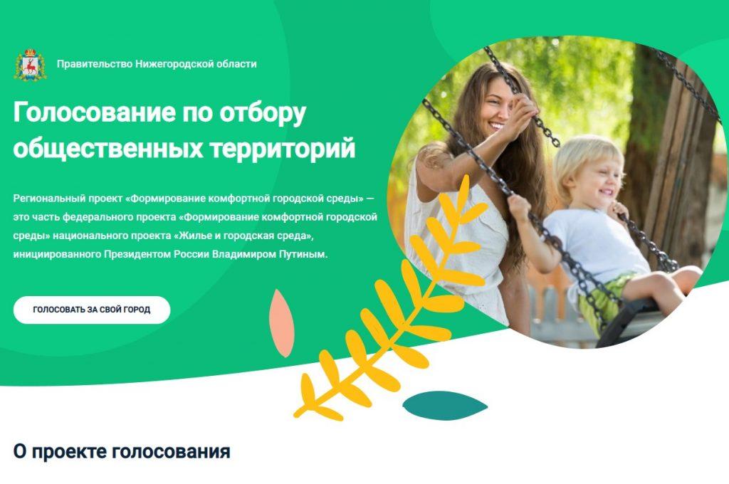 Сергач иСоветский район Нижнего Новгорода— лидеры первой недели голосования попроекту «Формирование комфортной городской среды»