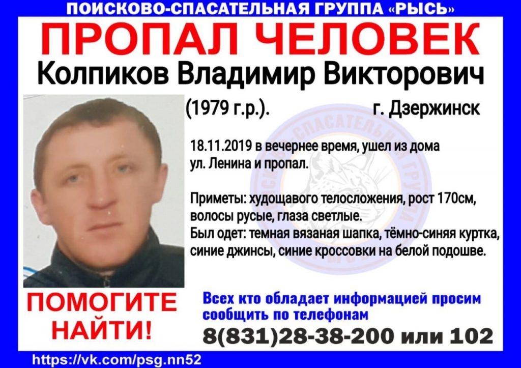 40-летний мужчина пропал в Дзержинске