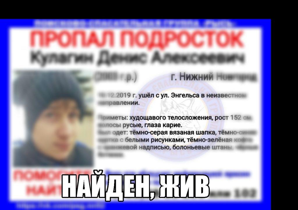 16-летний Денис Кулагин найден живым в Нижнем Новгороде