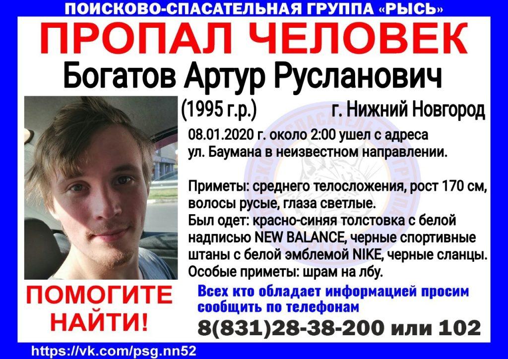 24-летний Артур Богатов пропал в Нижнем Новгороде