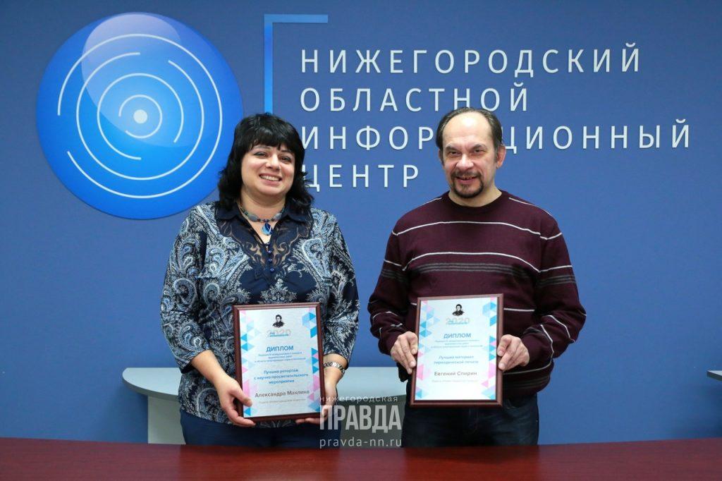 Журналисты НОИЦ стали победителями международного конкурса работ в области популяризации науки и технологий