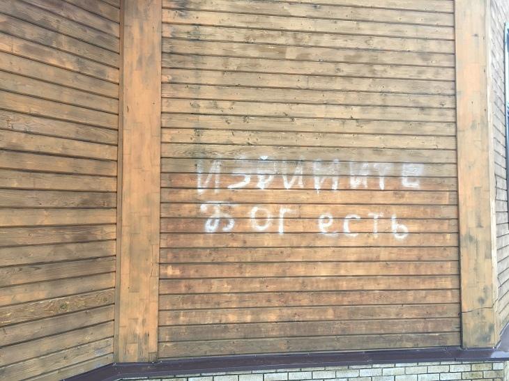 «Извините, Бог есть»: вандал передумал и поменял надпись на храме