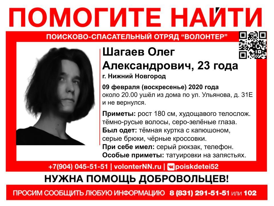 23-летний Олег Шагаев пропал в Нижнем Новгороде