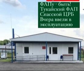 Новый фельдшерско-акушерский пункт открылся в Спасском районе